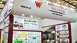 """万利科技受邀参加""""第25届中国美容博览会 (上海美博会)"""""""