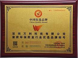 万利-中国优选品牌