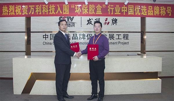 【万利科技董事长谢石锦先生与《CCTV发现品牌》签约现场