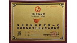 """万利科技入围""""环保胶盒""""行业中国优选品牌"""