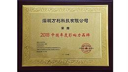 """万利科技荣获""""2018中国年度影响力品牌"""""""