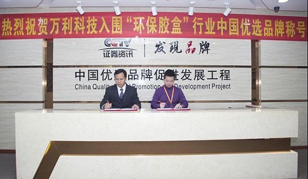 万利科技董事长谢石锦先生与《CCTV发现品牌》签约现场